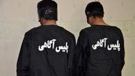 دستگیری 2 مالخر خودروی های سرقتی در تهران