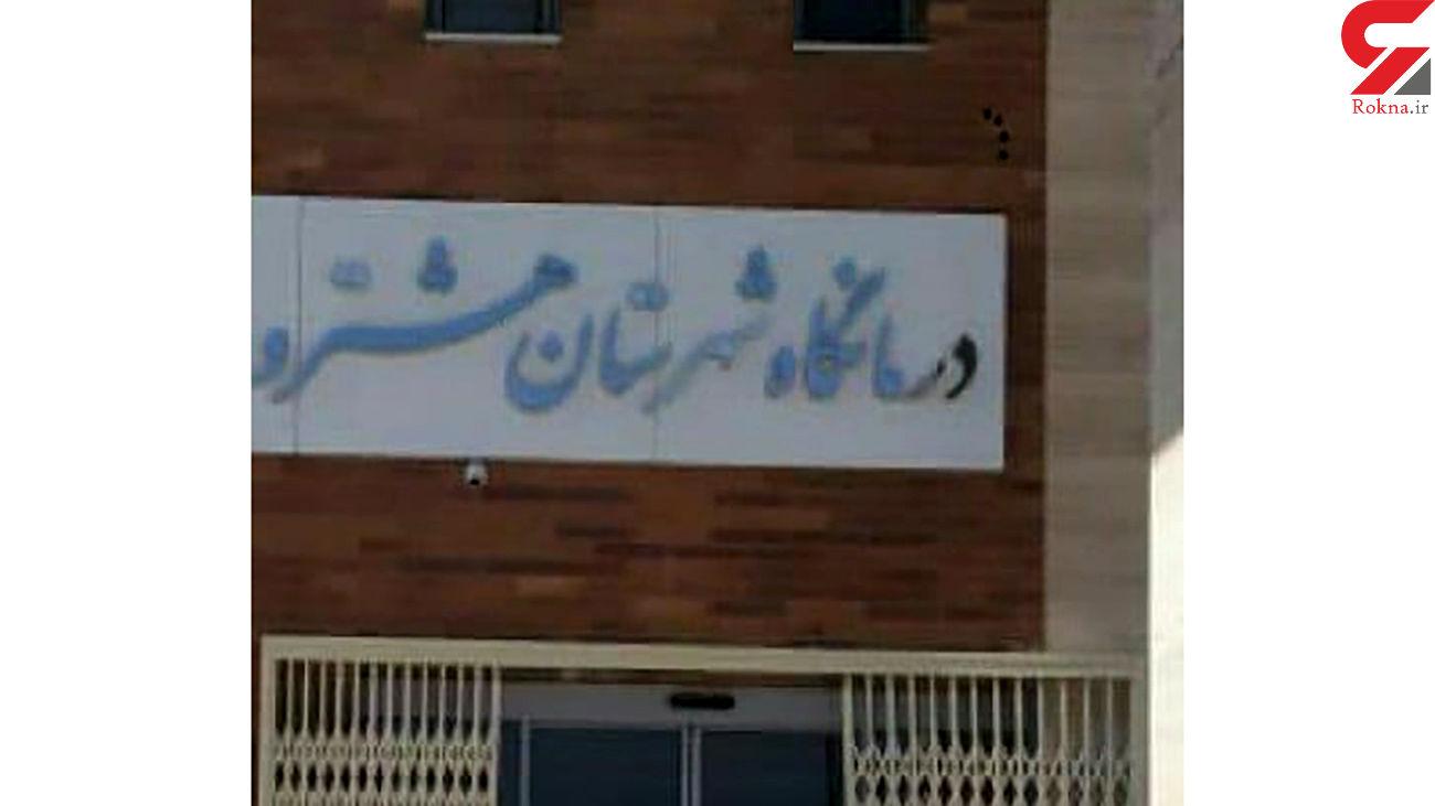 خبر خوش برای بیمه شدگان تامین اجتماعی در هشترود
