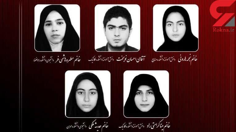 مرگ دلخراش 5 دانشجوی ایرانی در عراق / چه بلایی سر آنها آمد+ اسامی قربانیان