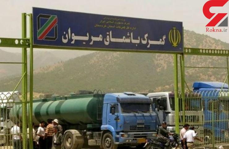 معافیت سوخت کامیونهای ترانزیتی خروجی از مرز باشماق کردستان