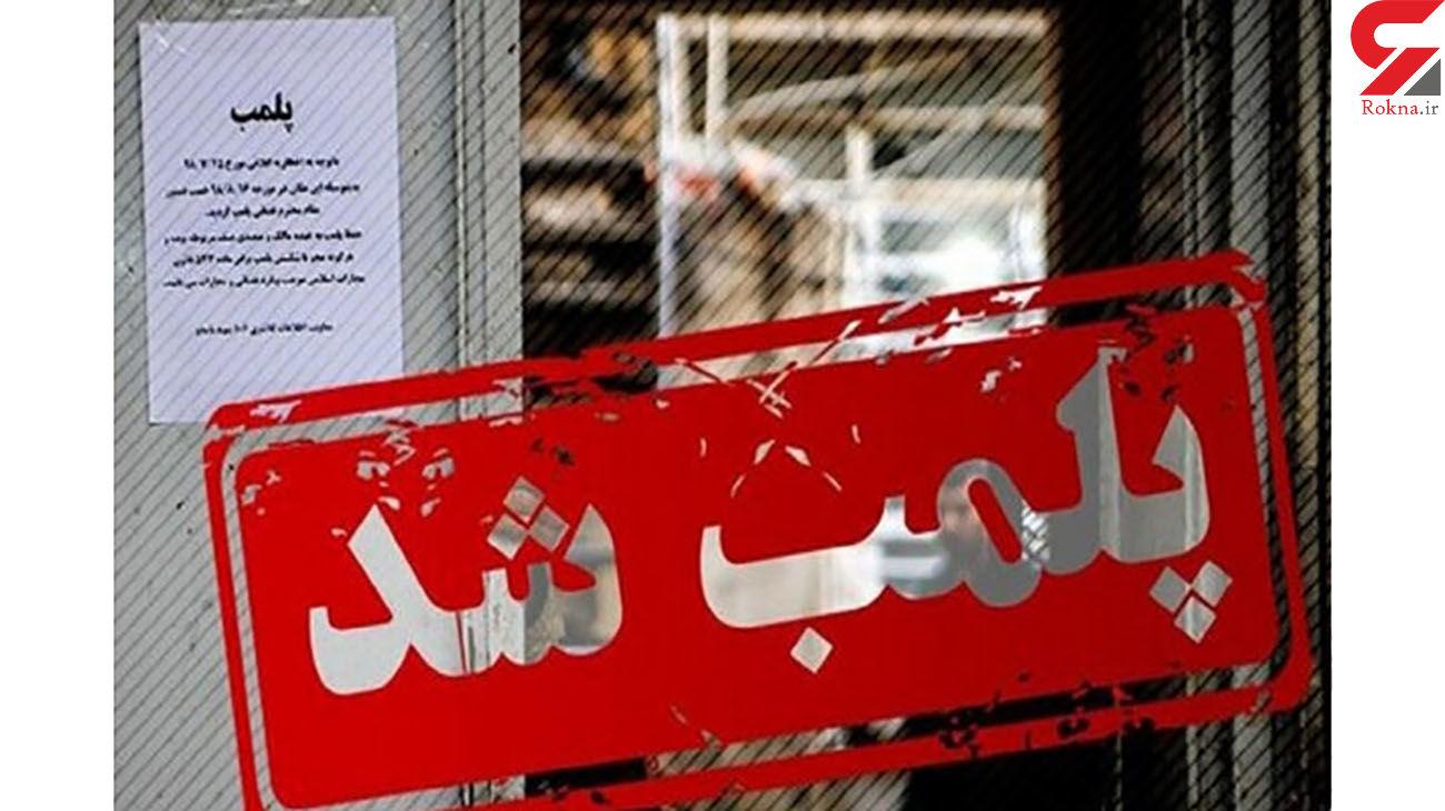 پلمب 130 واحد صنفی در ایرانشهر