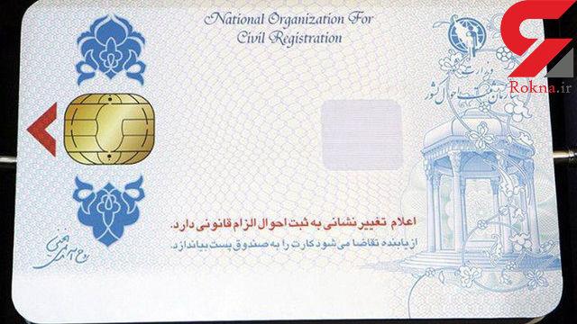 امکان پیش ثبتنام اینترنتی کارت هوشمند/ 6500 نقطه آماده تعویض کارتهای ملی
