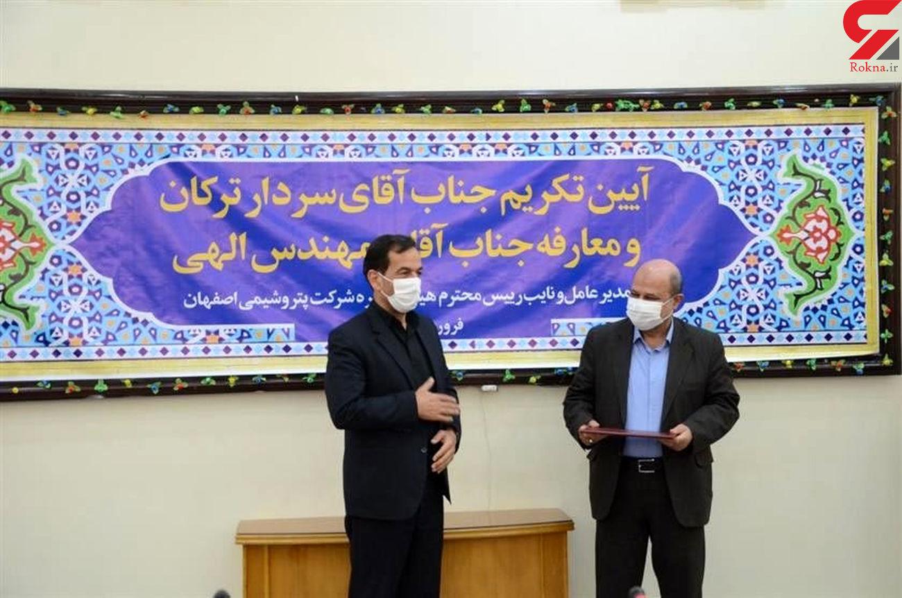 مدیر عامل  جدید شرکت پتروشیمی اصفهان انتخاب شد