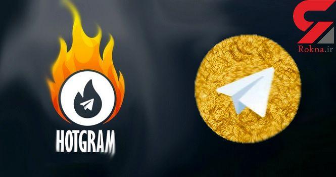 «هاتگرام» و «تلگرام طلایی» فیلتر میشوند؟