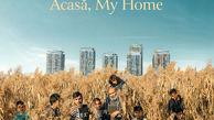 درخشش مستند «آکاسا، خانه من» در سینما حقیقت