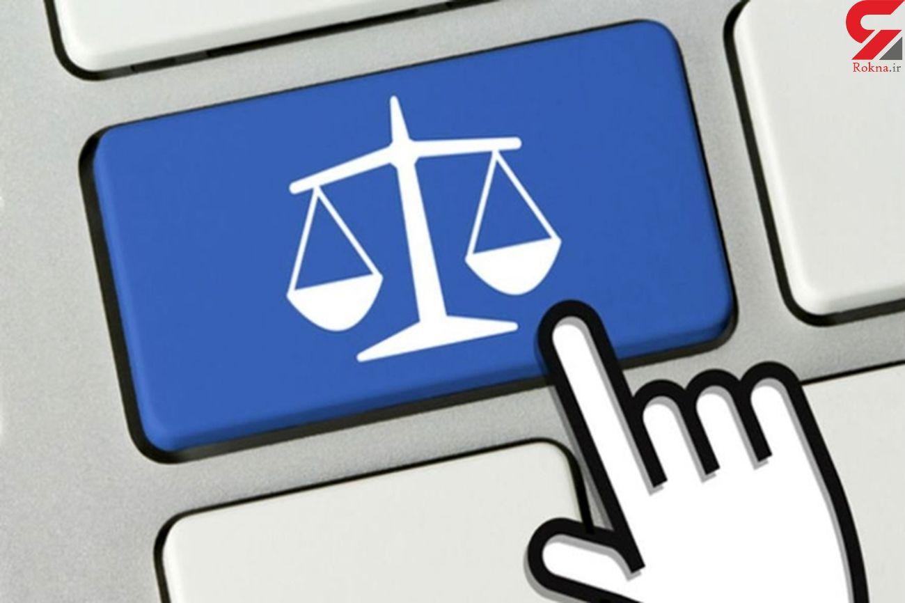 جزئیات برگزاری آنلاین دادگاه / از خانه وارد دادگاه شوید