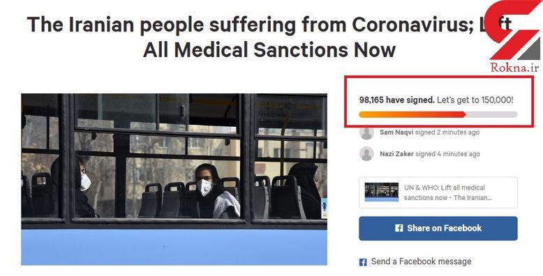 کمپین لغو تحریم های ایران به مرز یکصد هزار امضا رسید
