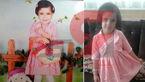 سرنوشت هولناک فاطمه 5 ساله که همانند آتنا گمشده بود / دادستان فریمان و خانواده اش چه گفتند + عکس