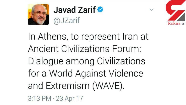 توئیت ظریف درباره سفر به یونان