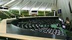 جلسه علنی مجلس/ طرح تشکیل ستاد مبارزه با مفاسد اقتصادی در دستور کار