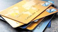 این بانک ها کارت رفاهی7 میلیون تومانی می دهند