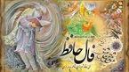 فال حافظ امروز / 20 اردیبهشت با تفسیر دقیق
