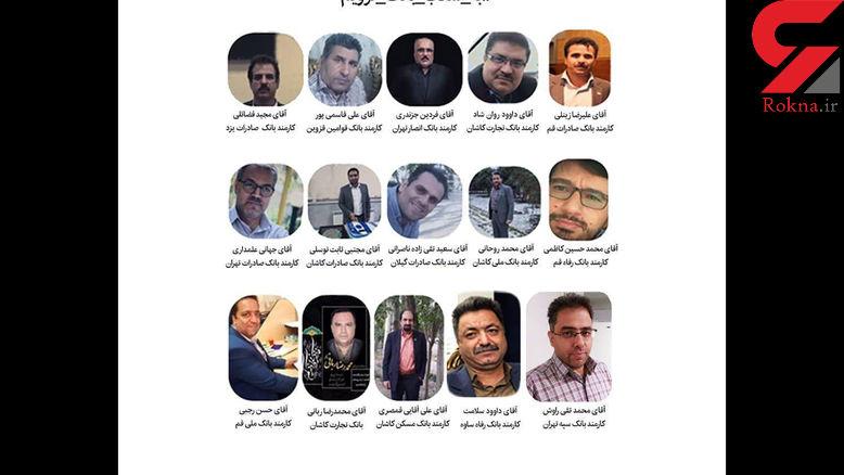 عکس های 15 کارمند بانک فوت شده بخاطر کرونا