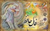 فال حافظ امروز / 26 اردیبهشت با تفسیر دقیق