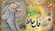 فال حافظ امروز / 29 اردیبهشت با تفسیر دقیق