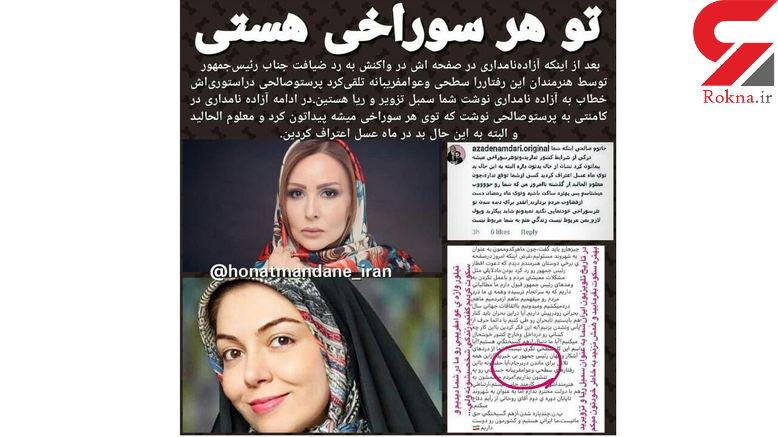 جدال زنانه آزاده نامداری و پرستو صالحی بخاطر افطاری رییس جمهور + عکس