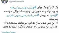 سهشنبهها در تهران رایگان دوچرخهسواری کنید