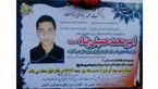 مرگ دلخراش امیر محمد ، دانشآموز تهرانی در هفته نخست مهر ماه +عکس