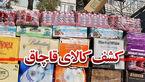 کشف محموله 7 میلیاردی کالای قاچاق در فیروزآباد