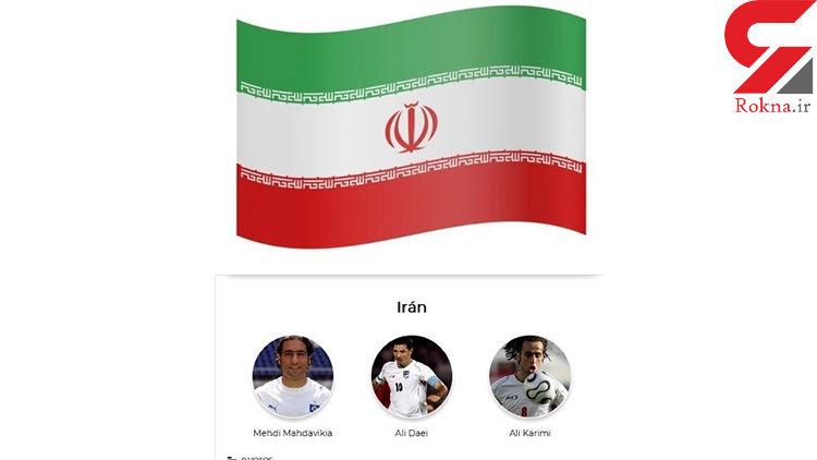 نظرسنجی سه بازیکن برتر تاریخ ایران از نگاه نشریه مارکا