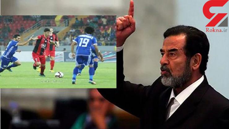 نفرت از نام صدام حسین بازی فوتبال را لغو کرد