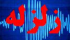 زلزله صالح آباد ایلام را لرزاند