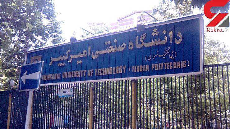 درگیری بسیجیان  دانشگاه امیرکبیر با تعدادی از دانشجویان / آتش به اختیار عمل کردند