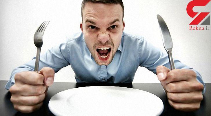 چرا خشم و عصبانیت هنگام گرسنگی به سراغ افراد می آید؟
