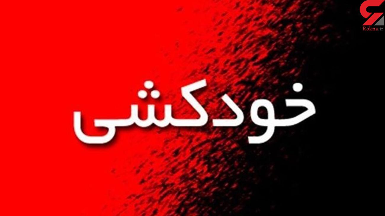 پشت پرده خودکشی کارگر شهرداری در مرودشت