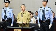 13 سال زندان در انتظار رئیس سابق اینترپل+عکس
