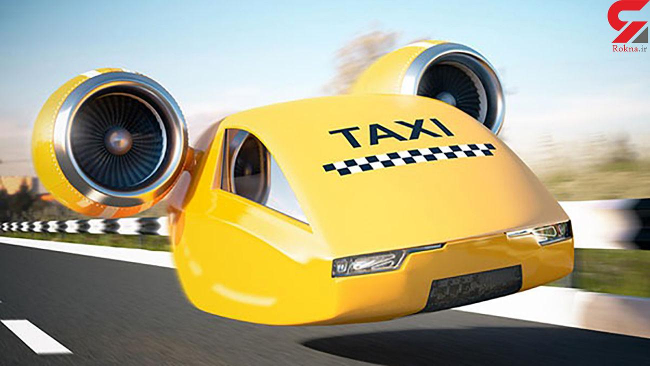 اولین تاکسی هوایی در تهران کی پرواز می کند؟