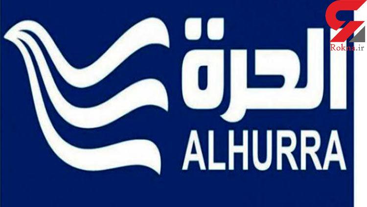 دفتر شبکه آمریکایی «الحره» در بغداد تعطیل شد