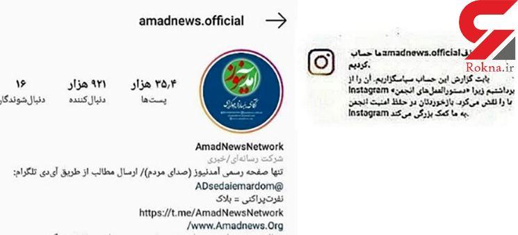 مهار صفحه اینستاگرام معاند توسط یک کشاورز ایرانی + عکس