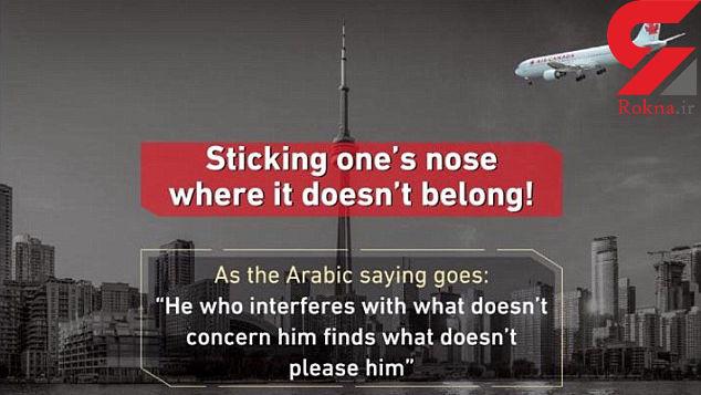 عربستانی ها کانادا را به حملهای مانند 11سپتامبر تهدید کردند+عکس