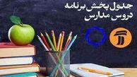 برنامههای درسی یکشنبه 9 آذر شبکههای آموزش، چهار و قرآن