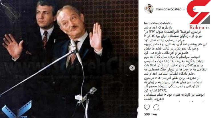 این بازیگر معروف ایرانی اعدام شد +عکس