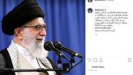 پست اینستاگرامی صفحه رهبرانقلاب بعد از توقیف نفتکش توسط سپاه