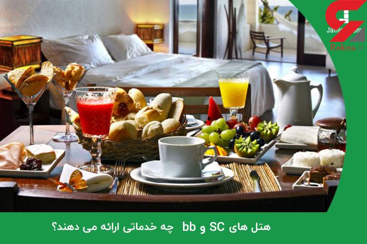 هتل های bb و SC چه خدماتی ارائه می دهند؟