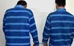 دستگیری پدر و پسر سارق در لاهیجان