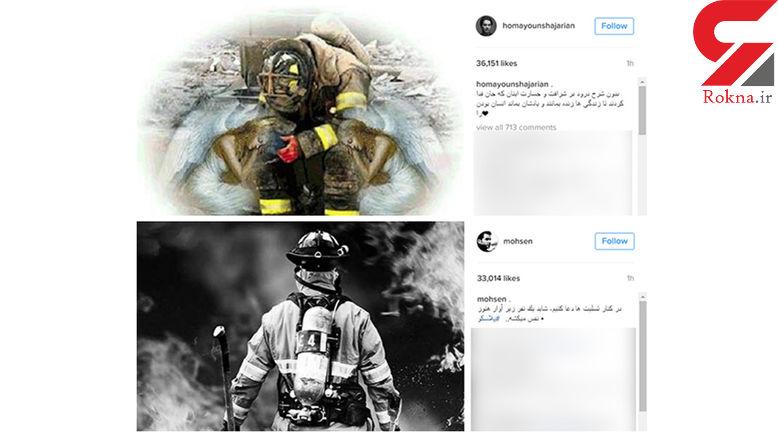 واکنش خوانندگان ایرانی به آتش سوزی پلاسکو