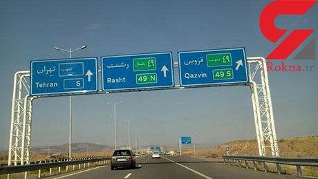 پایان پروژه آزادراه رشت- قزوین تا سال 1399