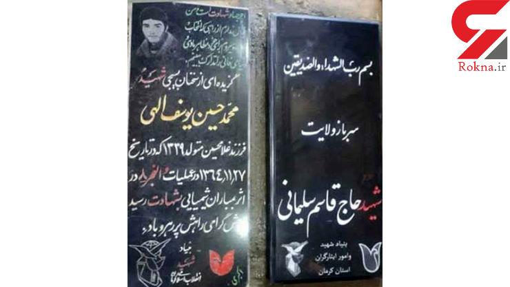 عکس سنگ قبر ساده مزار سردار شهید سلیمانی