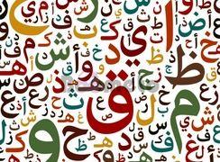 فال ابجد امروز / اول بهمن ماه