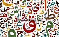 فال ابجد امروز / 3 بهمن ماه