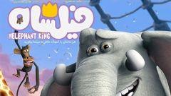 اکران نوروزی یک موفقیت بزرگ برای «فیلشاه» بود