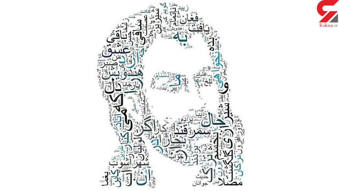 فال حافظ امروز / 28 دی با تفسیر دقیق