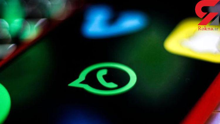 کشف حمله با نرم افزار تجسسی به «واتساپ»