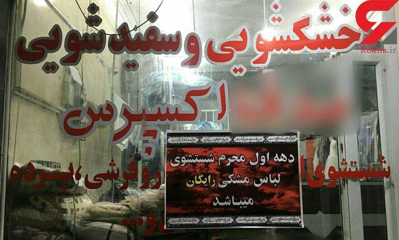 اقدام جالب یک خشکشویی به مناسبت محرم / در بافق شکل گرفت+ عکس