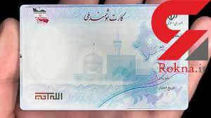افراد فاقد کارت ملی در اولویت دریافت کارت هوشمند هستند