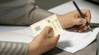 تمدید اعتبار وکالتنامه های خرید و فروش وسایل نقلیه